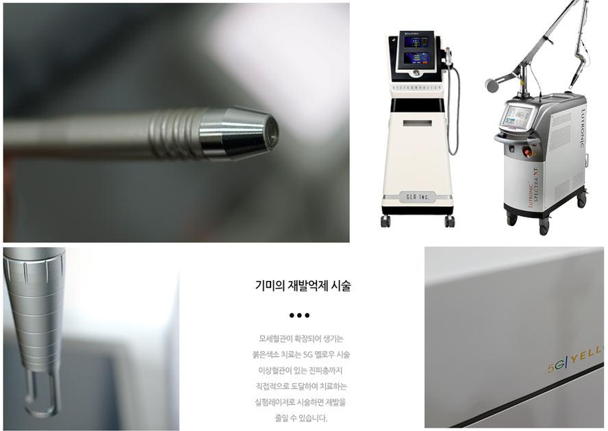 수원기미치료전문장비