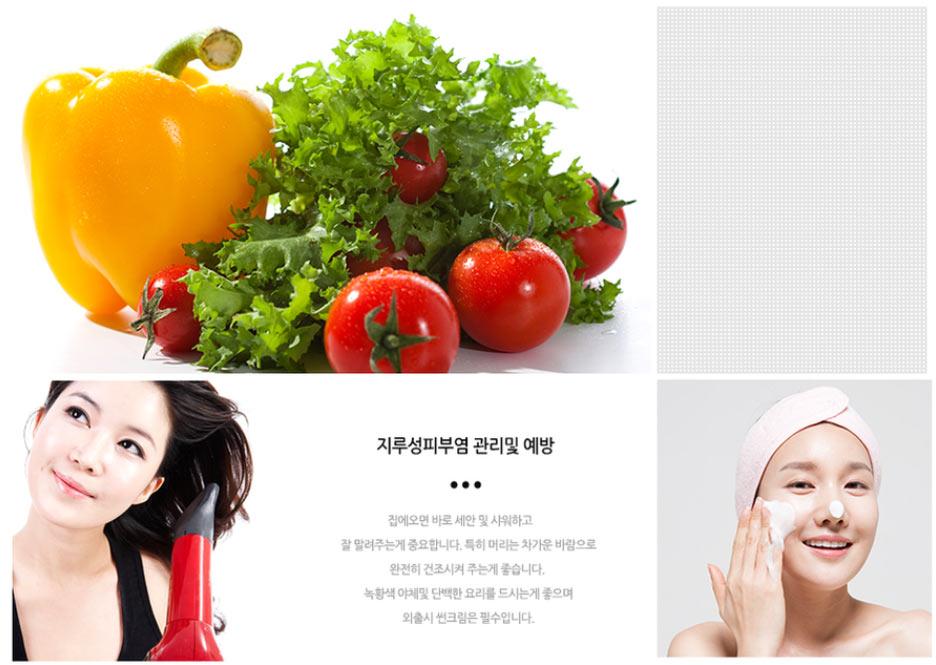 지루성피부염예방