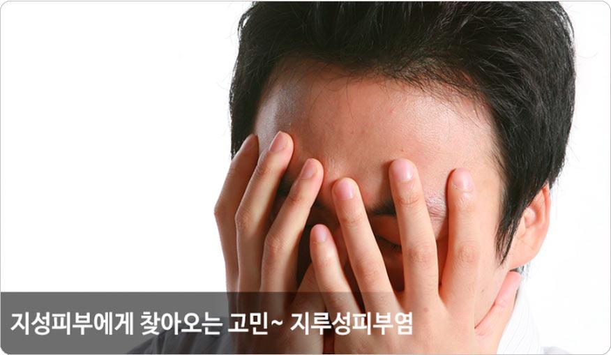 지성피부일때피부염