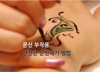 문신 부작용