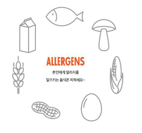 알레르기원인인자
