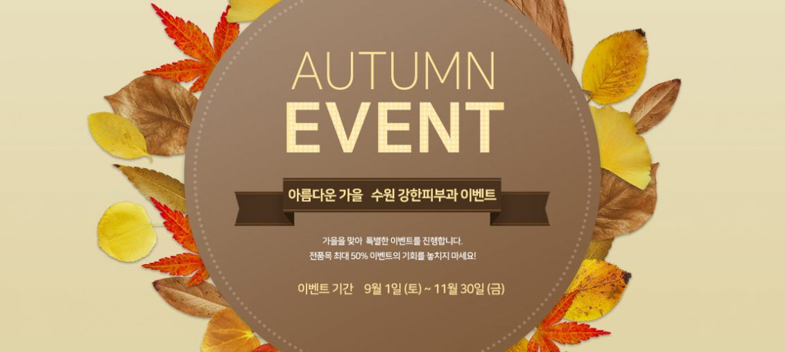 가을 피부이벤트