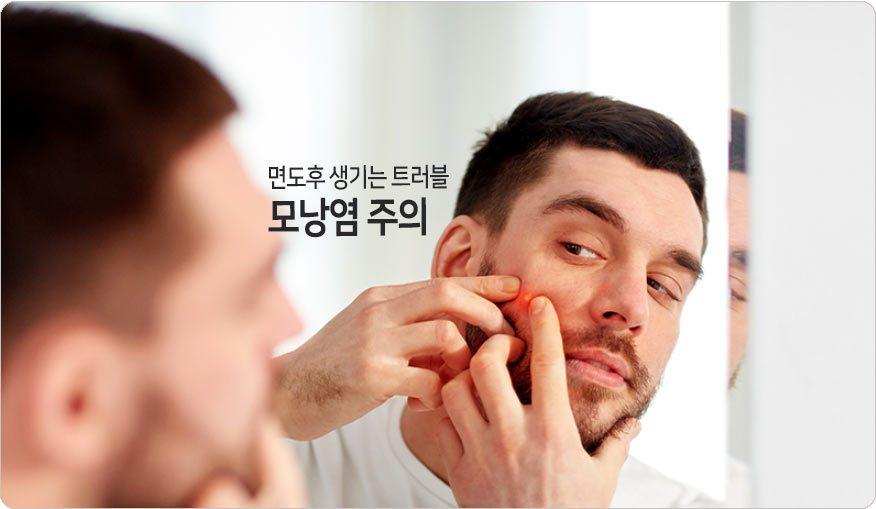 면도후 트러블 모낭염