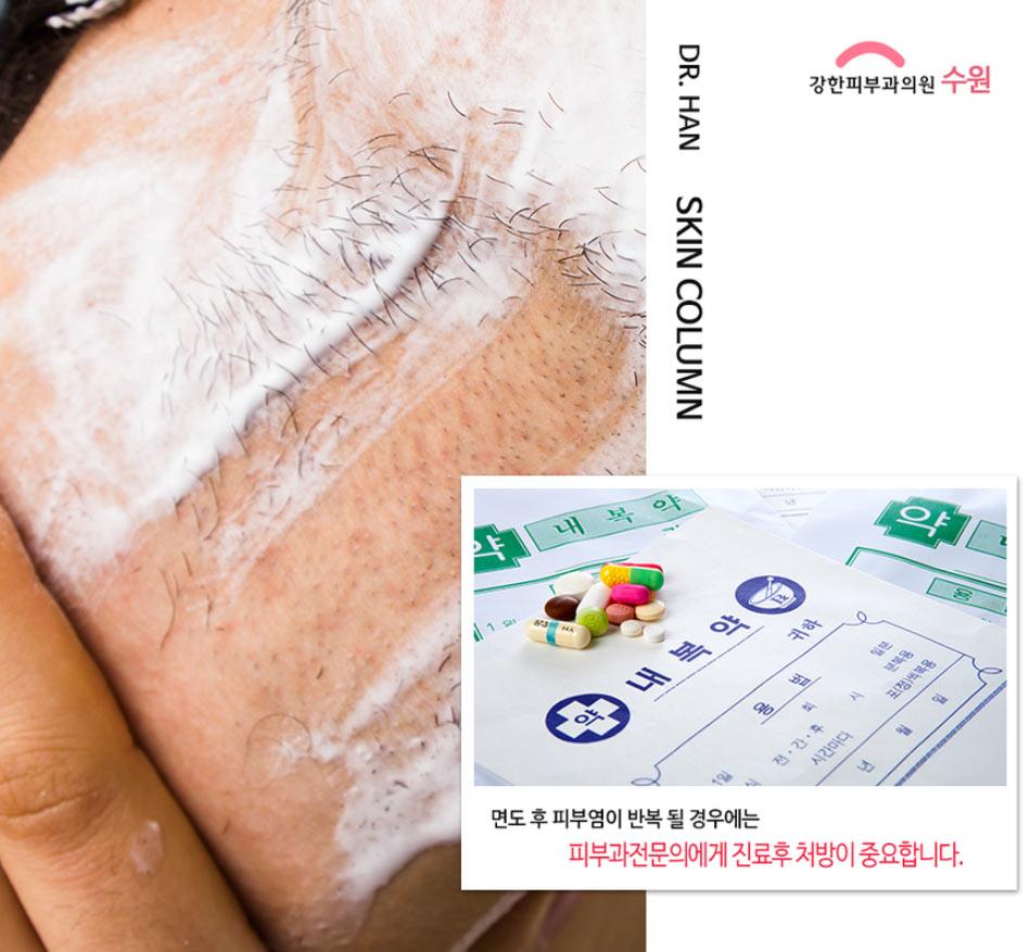 수원 모낭염 치료 잘하는 병원