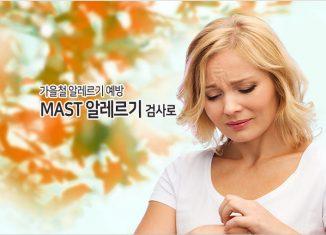 수원 MAST 알레르기검사
