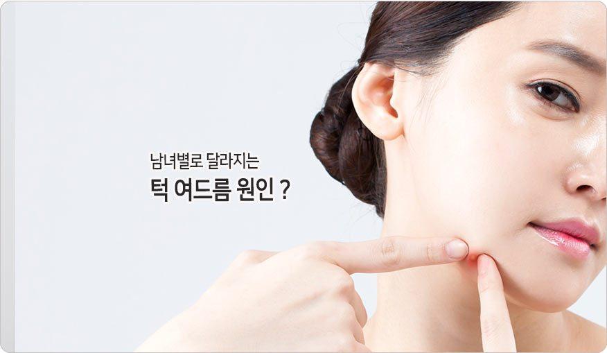 남녀별 턱 여드름 원인