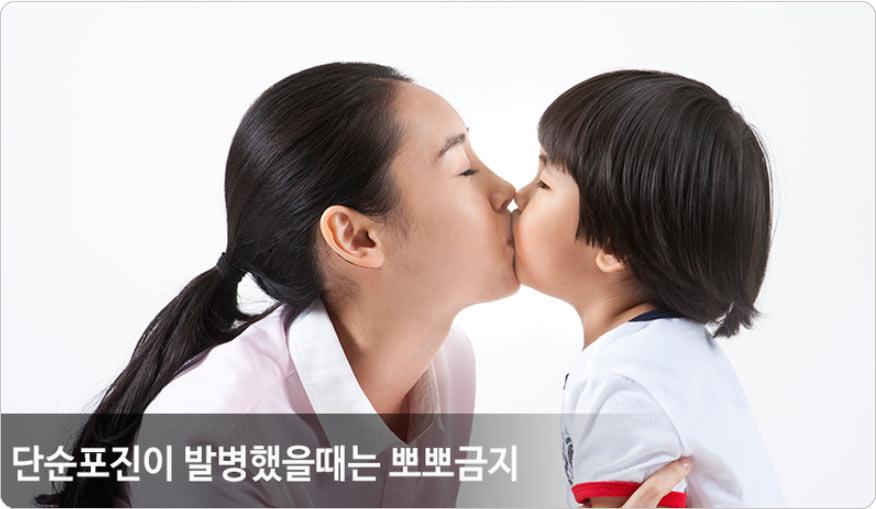 입술포진 전염