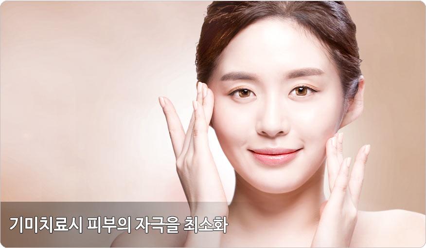 기미 피부자극 최소화