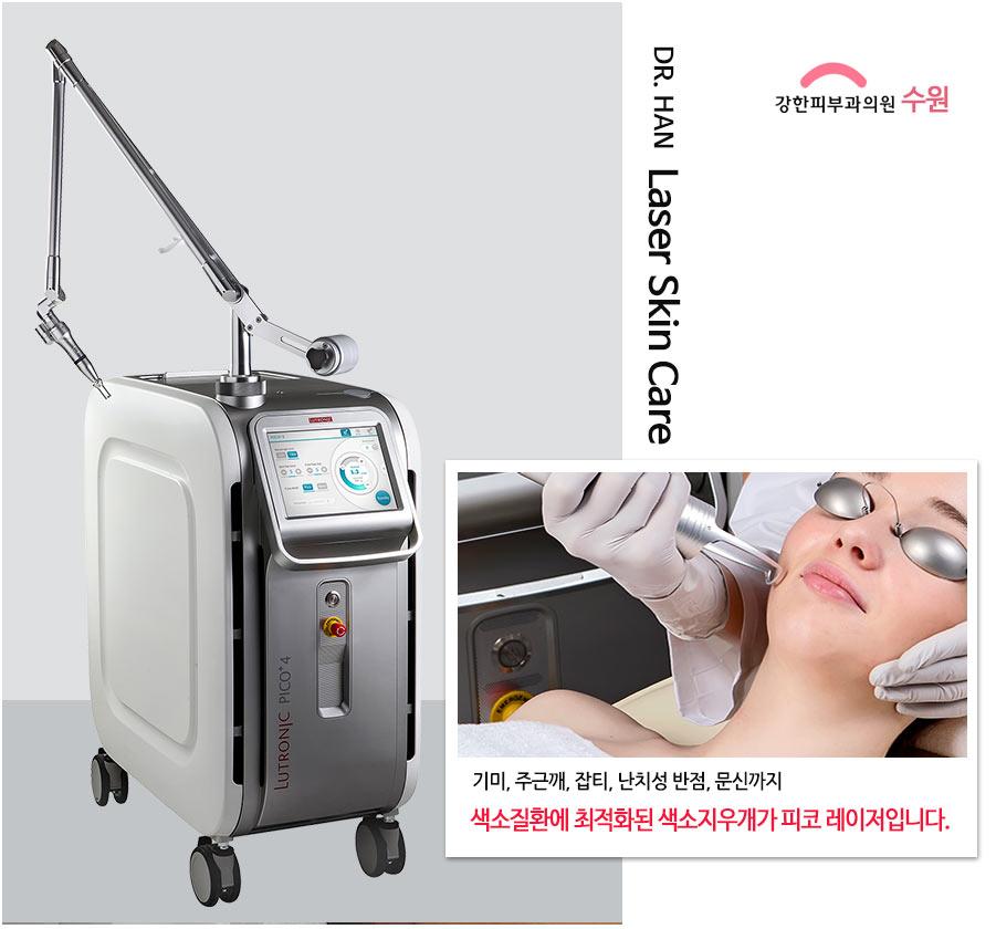 인계동 주근깨 치료