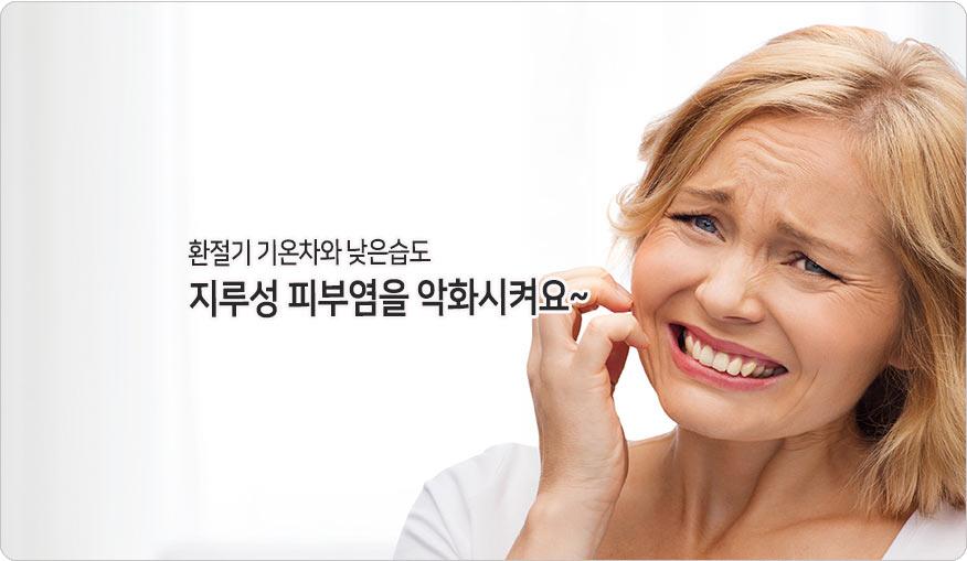 지루성피부염악화요인