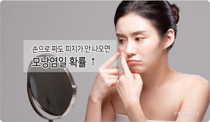 모낭염과여드름차이점