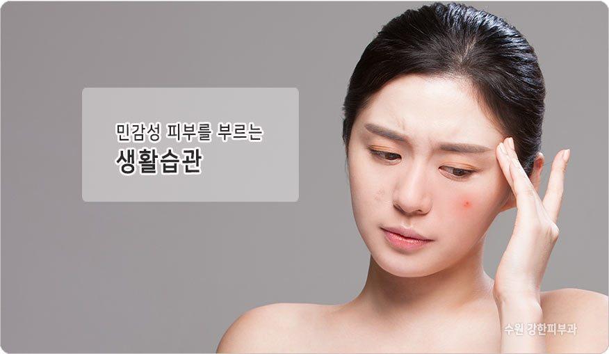 민감성피부 특징
