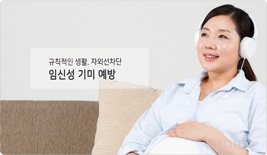 임신중 기미관리