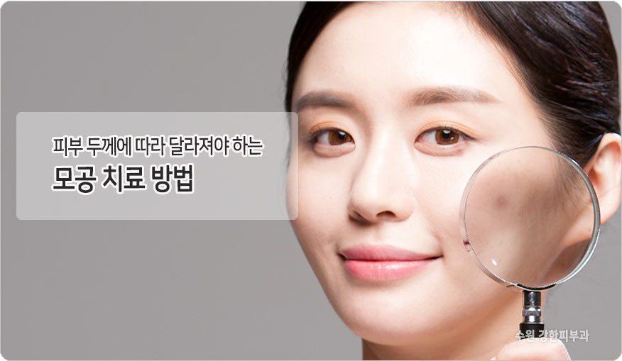 피부타입별 모공치료