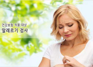 인계동 알레르기검사
