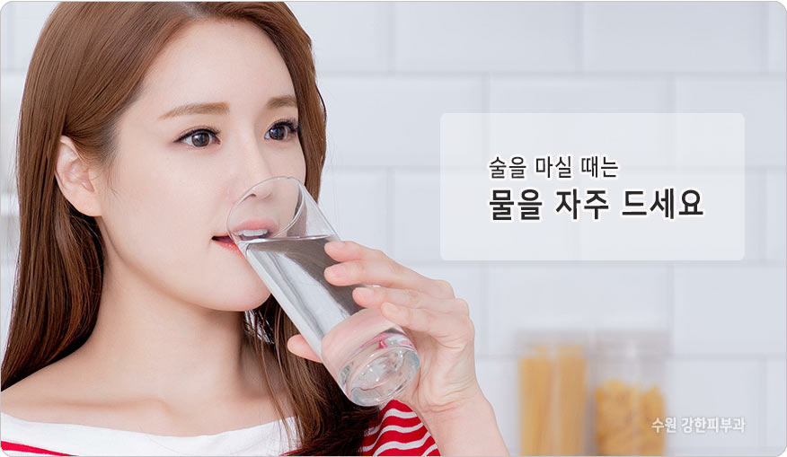 피부건강을 지키는 음주방법