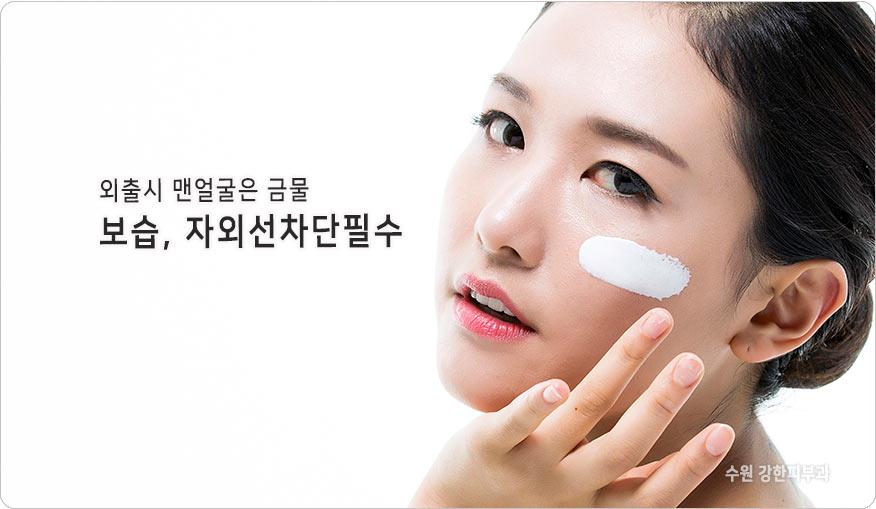외출시 피부건강습관