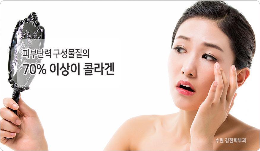 피부탄력 핵심은 콜라겐