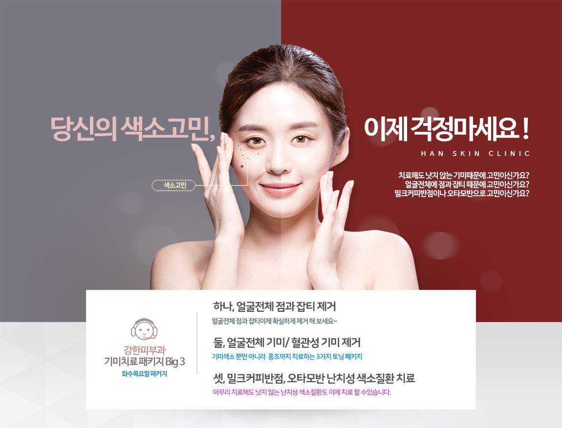 수원 얼굴전체 색소치료