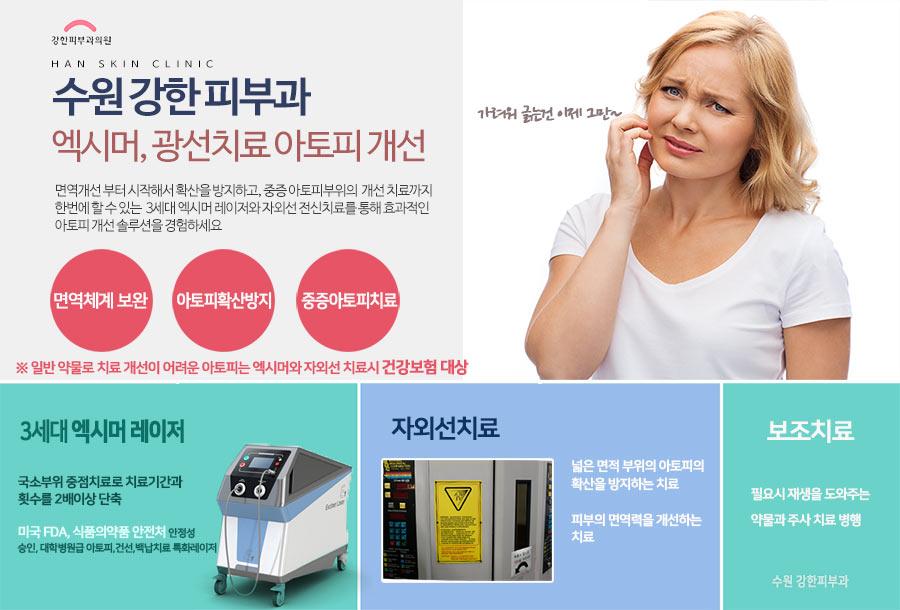 수원 아토피 레이저치료