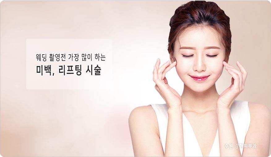 수원 웨딩피부시술