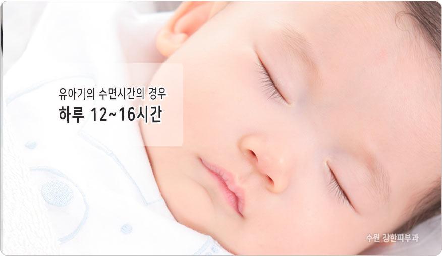 유아 수면시간