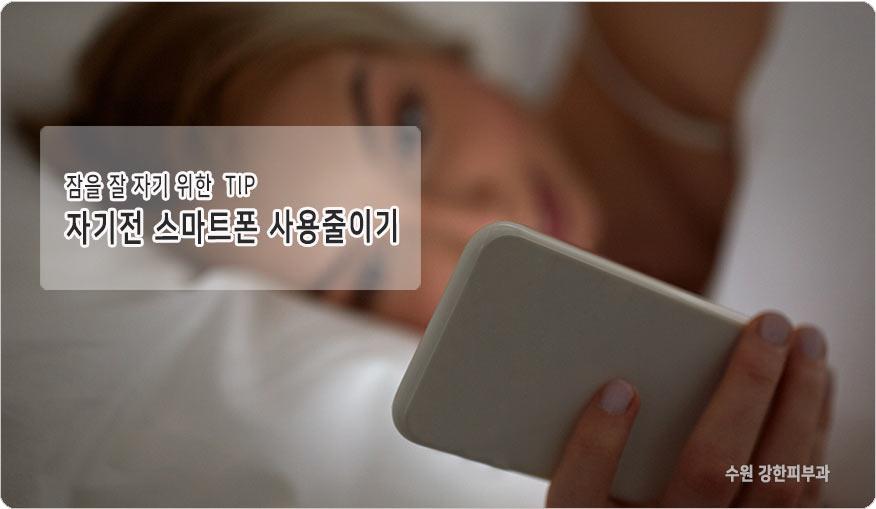 잠 잘자려면 스마트폰 금지
