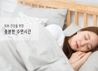 피부건강을 위한 수면시간