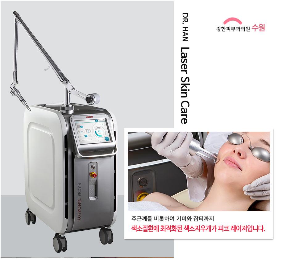 수원 주근깨 치료