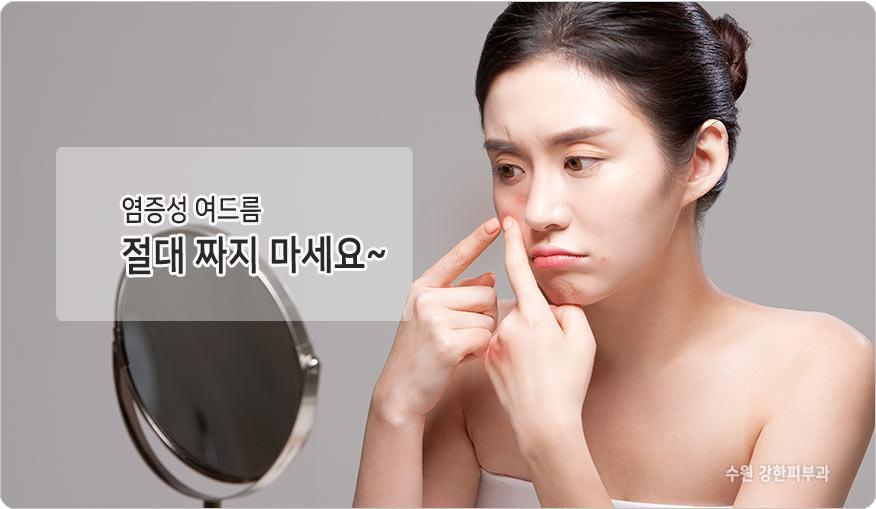 염증성여드름 염증주사치료