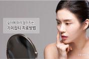수원 기미잡티 치료