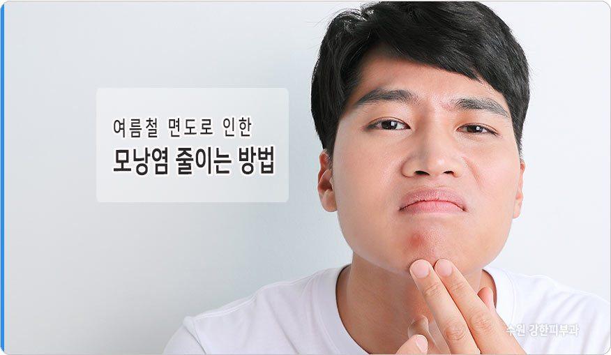 면도로 인한 모낭염