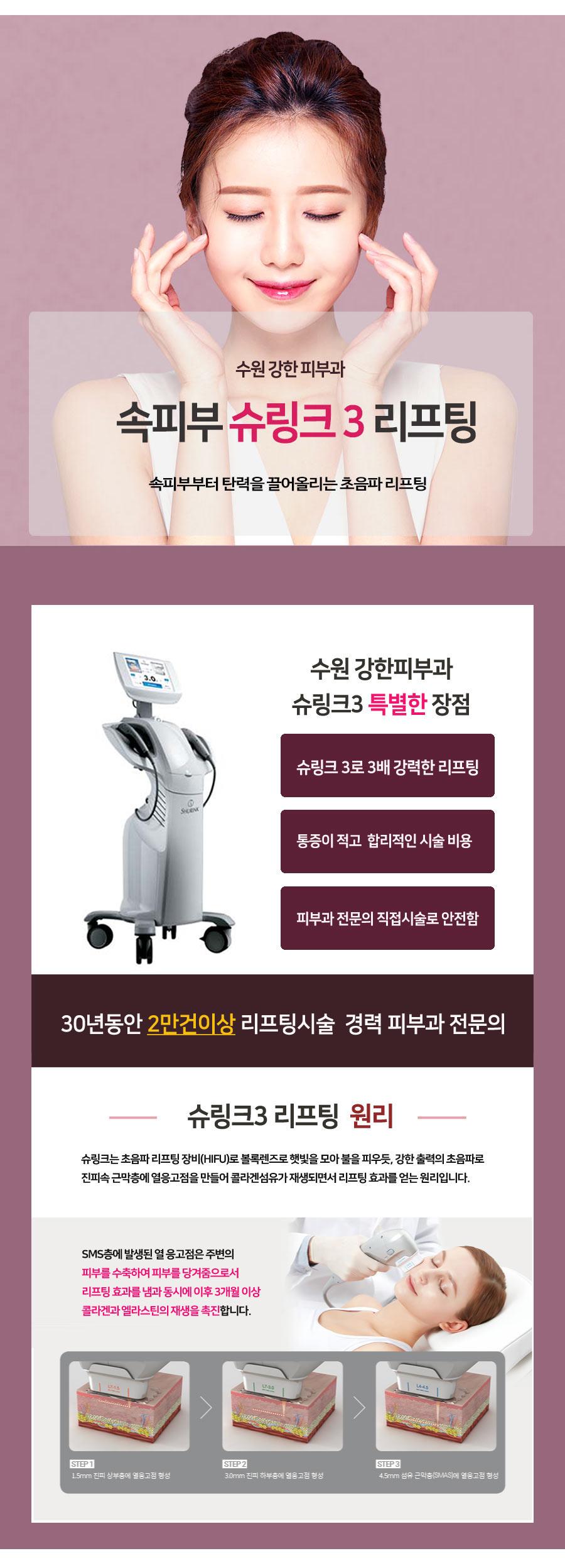 수원 슈링크 치료