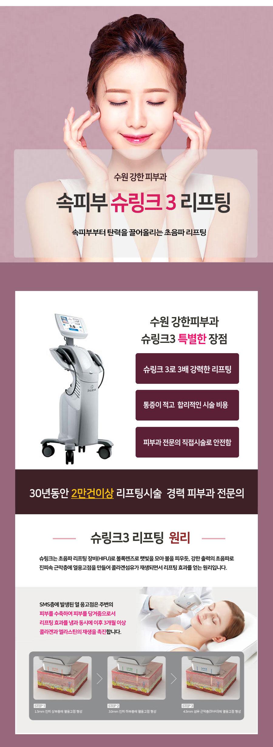 수원 슈링크 리프팅
