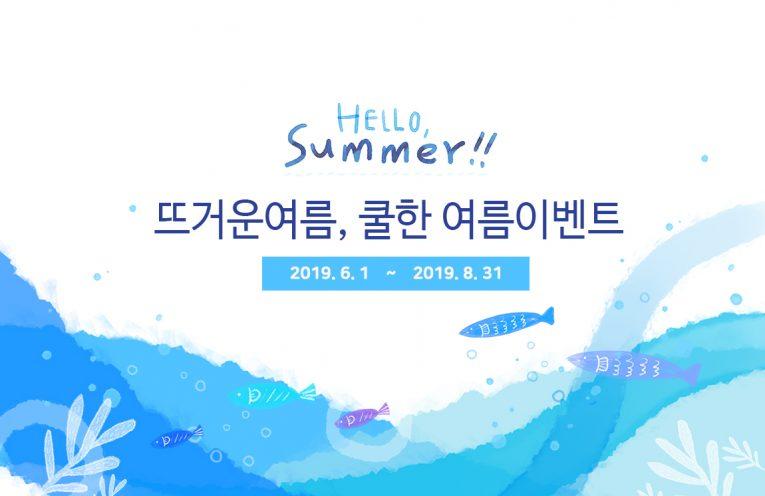 수원 여름 피부이벤트