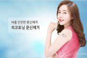 수원 문신제거는 강한피부과
