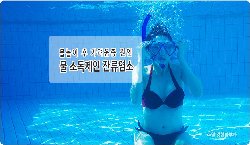 수영잘 물로인한 피부병
