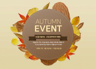 수원 강한피부과 가을 이벤트