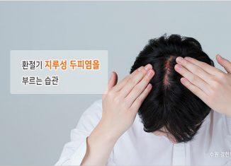 지루성두피염을 부르는 습관