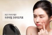 수원 아쿠아필 크라이오 진정치료