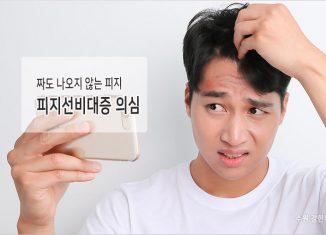 피지선비대증 특징