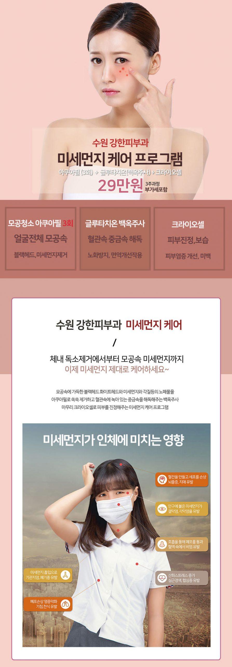 수원 미세먼지 아쿠아필