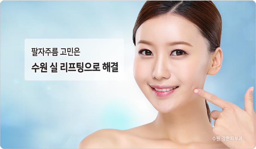 팔자주름 수원 실 리프팅