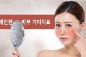 예민한 피부 기미치료 방법