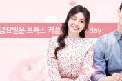 수원 보톡스 커플 Day