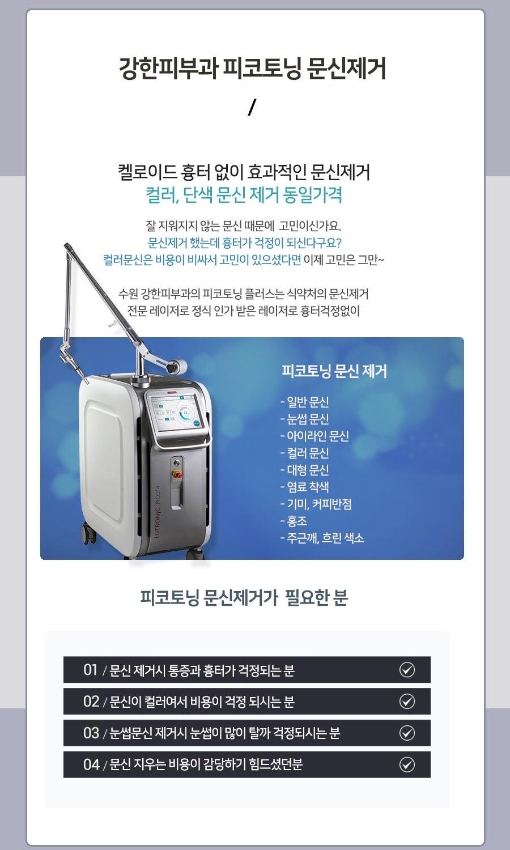 수원 피코토닝 눈썹문신제거