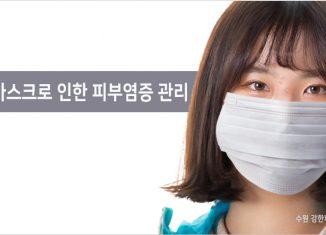 마스크로 인한 피부염증 원인