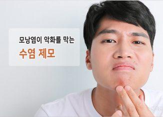 모낭염 개선을 위한 수염 제모