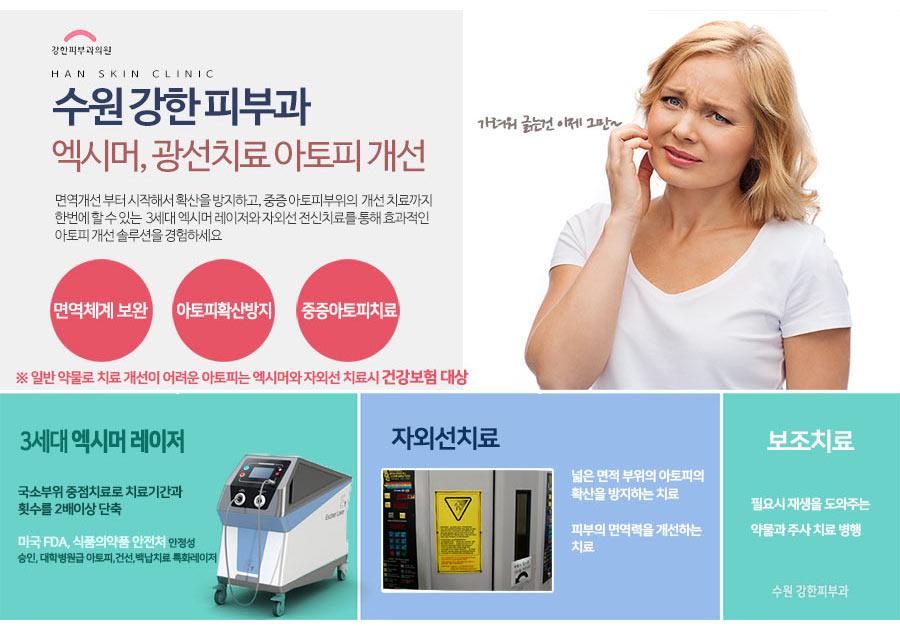수원 아토피 엑시머 치료