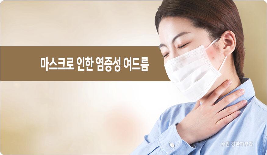 마스크로 인한 염증성 여드름